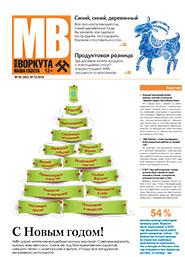 Газета Моя Воркута, от 29.12.2014