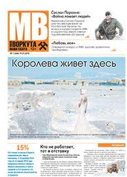 Газета Моя Воркута, от 19.01.2015