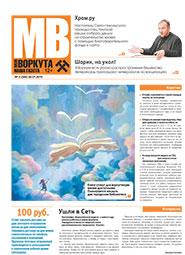 Газета Моя Воркута, от 26.01.2015