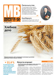 Газета Моя Воркута, от 02.02.2015