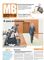 Газета Моя Воркута, от 09.02.2015