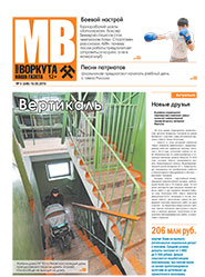 Газета Моя Воркута, от 16.02.2015