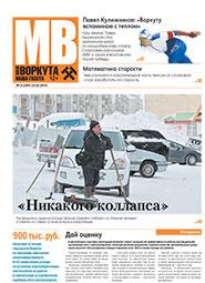 Газета Моя Воркута, от 23.02.2015
