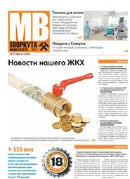 Газета Моя Воркута, от 30.03.2015