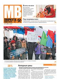 Газета Моя Воркута, от 02.03.2015
