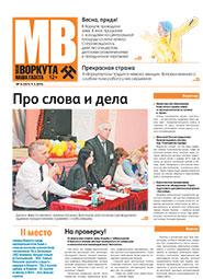 Газета Моя Воркута, от 09.03.2015