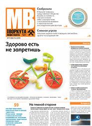 Газета Моя Воркута, от 16.03.2015
