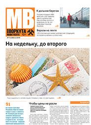 Газета Моя Воркута, от 06.04.2015