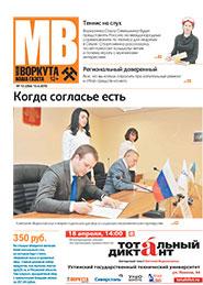 Газета Моя Воркута, от 13.04.2015