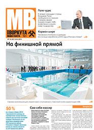 Газета Моя Воркута, от 20.04.2015