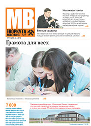 Газета Моя Воркута, от 27.04.2015