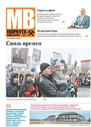 Газета Моя Воркута, от 04.05.2015