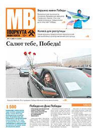 Газета Моя Воркута, от 11.05.2015