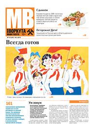 Газета Моя Воркута, от 18.05.2015