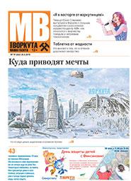 Газета Моя Воркута, от 25.05.2015