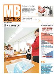 Газета Моя Воркута, от 01.06.2015