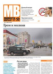 Газета Моя Воркута, от 08.06.2015