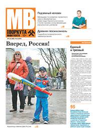 Газета Моя Воркута, от 15.06.2015