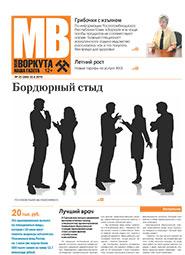 Газета Моя Воркута, от 22.06.2015