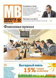 Газета Моя Воркута, от 29.06.2015