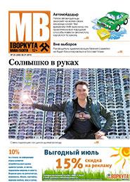 Газета Моя Воркута, от 06.07.2015