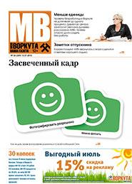 Газета Моя Воркута, от 13.07.2015