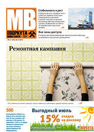 Газета Моя Воркута, от 20.07.2015