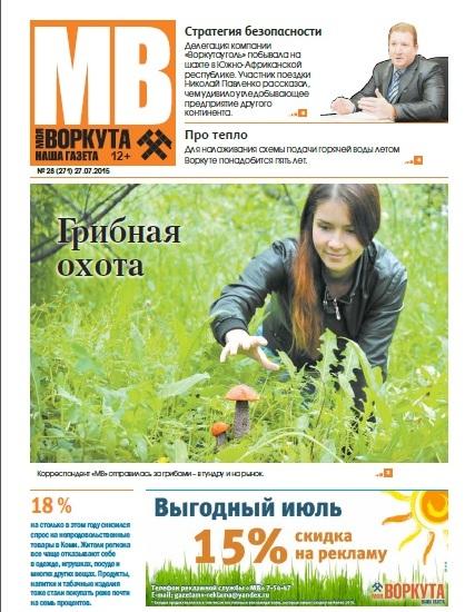Газета Моя Воркута, от 27.07.2015