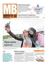 Газета Моя Воркута, от 03.08.2015
