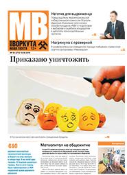 Газета Моя Воркута, от 10.08.2015