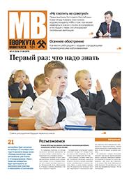 Газета Моя Воркута, от 17.08.2015