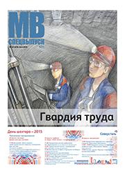 Газета Моя Воркута, от 24.08.2015
