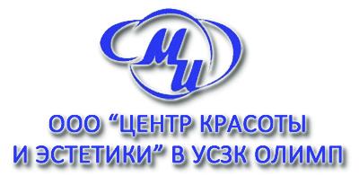 Центр красоты ОЛИМП