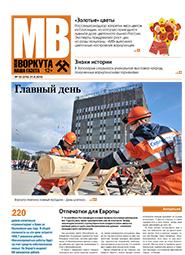 Газета Моя Воркута, от 31.08.2015