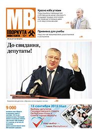 Газета Моя Воркута, от 07.09.2015