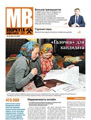 Газета Моя Воркута, от 14.09.2015