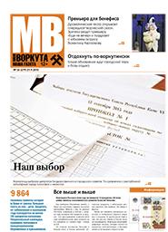 Газета Моя Воркута, от 21.09.2015