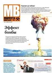 Газета Моя Воркута, от 28.09.2015