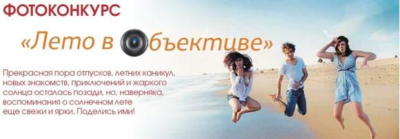 конкурс_лето в объективе