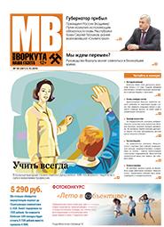 Газета Моя Воркута, от 05.10.2015