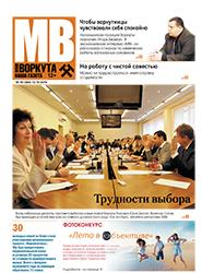 Газета Моя Воркута, от 12.10.2015