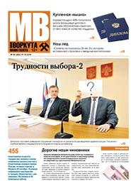 Газета Моя Воркута, от 19.10.2015