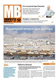 Газета Моя Воркута, от 26.10.2015