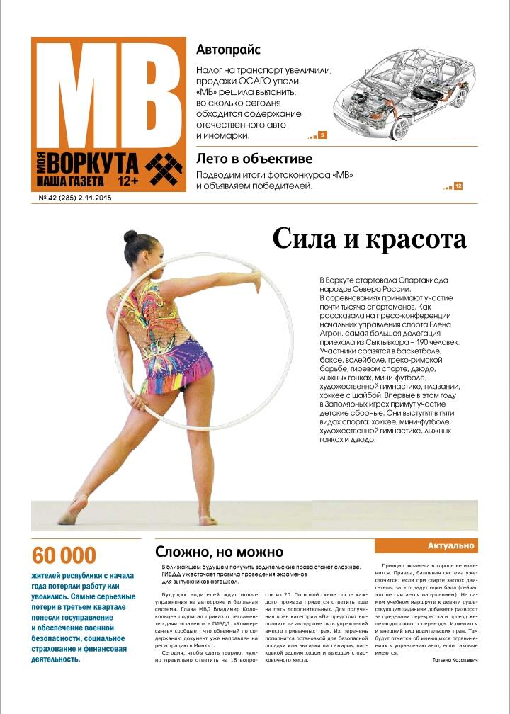 Газета Моя Воркута, от 02.11.2015