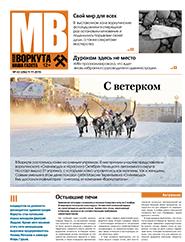 Газета Моя Воркута, от 09.11.2015