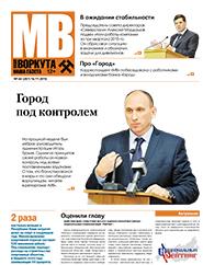 Газета Моя Воркута, от 16.11.2015