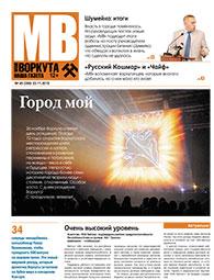 Газета Моя Воркута, от 23.11.2015