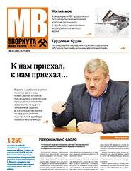 Газета Моя Воркута, от 30.11.2015