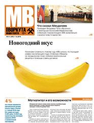 Газета Моя Воркута, от 07.12.2015