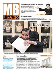 Газета Моя Воркута, от 14.12.2015